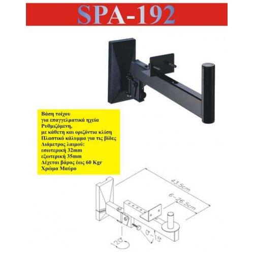 Βάση επαγγελματικών ηχείων SPA-192