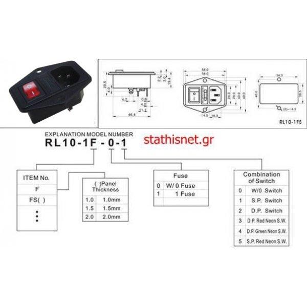Φις IEC AC αρσενικό σασί 4 επαφών 10A 250V με διακόπτη κόκκινο RL10-1FS05