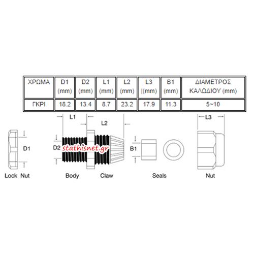 Στυπιοθλίπτης IP68 γκρι PG-11 CHS