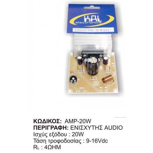 Ενισχυτής audio 20W