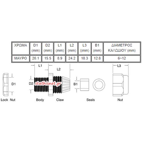 Στυπιοθλίπτης IP68 μαύρος PG-13.5 CHS